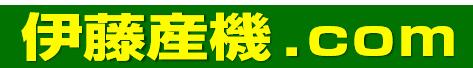 伊藤産機.com